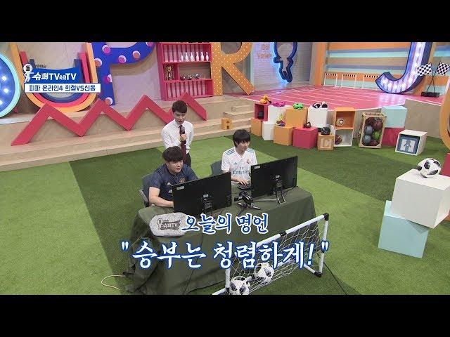 [슈퍼TV속의TV] 돌아온 희철의 겜덕TV_ ROUND 2