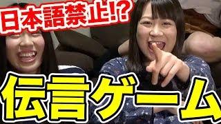 【負けたら鬼の罰ゲーム】日本語禁止の伝言ゲームの結果はいかに!?