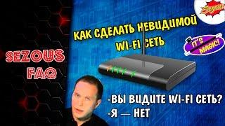 КАК СДЕЛАТЬ НЕВИДИМОЙ Wi-Fi СЕТЬ? -/- Сизус FAQ