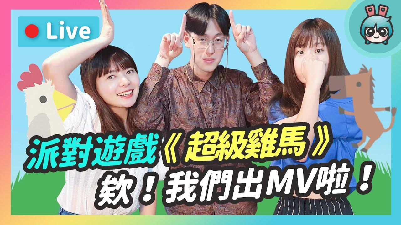 EP119:多人派對遊戲《超級雞馬》宇恩跟貝爾是 MV 女主角 !!  ft就已【貝爾告訴你!週末玩什麼】