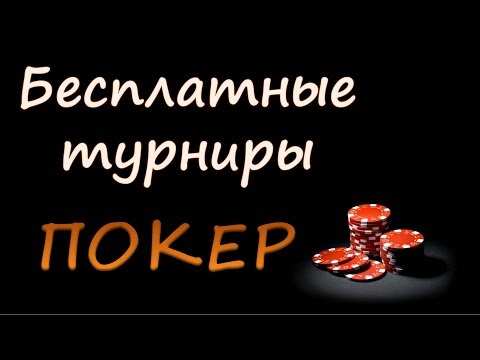 Видео Скачать покер 888 на русском