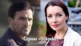Сериал Осколки (2017) мелодрама анонс