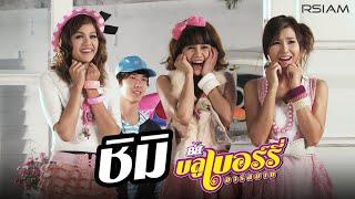 ชิมิ : บลูเบอร์รี่ [Official MV]