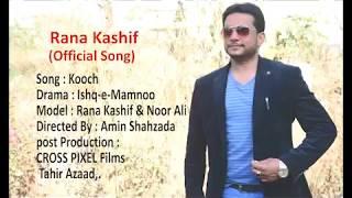 Teno takia bana ni din langda by Rana kashif and noor ali great song by waqas guru