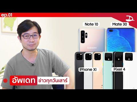 ข่าวอัพเดท/A80เตรียมขาย/OPPOซ่อนกล้องหน้า/vivoชาร์จ120W/jony ive ออกจาก Apple | ep.01 - วันที่ 29 Jun 2019