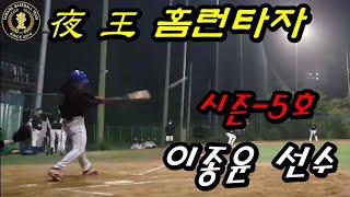 """TEAM - 夜 王(야왕) / """"홈런타자"""" - 이종윤 …"""