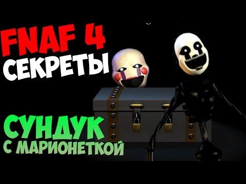 СЕКРЕТЫ Five Nights At Freddys 4 - СУНДУК С МАРИОНЕТКОЙ!