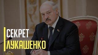 Сенсация Раскрыт секрет внешнего вида Лукашенко