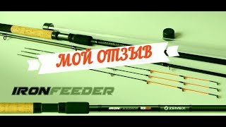ZEMEX Iron Feeder 10ft 40g