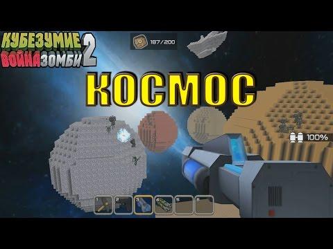 Кубезумие 2 - Ивент (Космос)