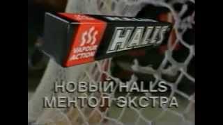 Halls старая реклама (хоккей)