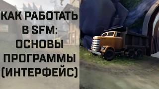 Source Filmmaker - урок 00 (основы)(Группа Вконтакте: http://vk.com/pekaland ----------------------------------------------------------------------------- Первый (нулевой) видеоурок по Source..., 2012-07-06T19:55:25.000Z)
