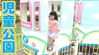 ●普段遊び●リメイク☆福島市児童公園で遊びました!まーちゃん【4歳】おーちゃん【2歳】 thumbnail