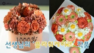 Flowers Cake and Icing No1 39L…