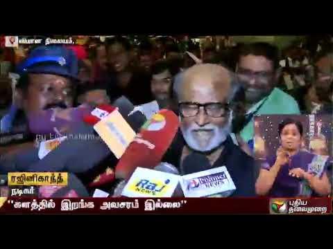 Actor Rajinikanth says, களத்தில் (அரசியல்) இறங்க அவசரம் இல்லை | Press Meet