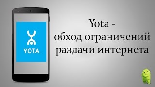 видео Скачать приложение йота для андроид бесплатно
