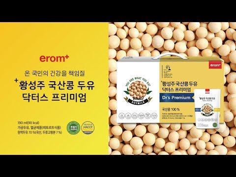 (제품영상) 황성주 국산콩 두유 / 닥터스 프리미엄