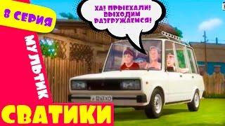 Сватики   8 серия   новый мультфильм по мотивам сериала Сваты  Домик в деревне Кучугуры мультик