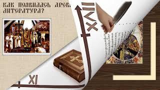 Презентация Древнерусская литература 5 класс