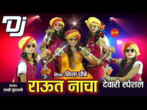 Raut Nacha - राऊत नाचा - Nisha Choubey - DJ Song - Diwali Special - HD Video Song 2019