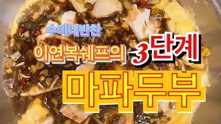 수미네반찬 이연복쉐프의 3단계 마파두부(풀버젼)