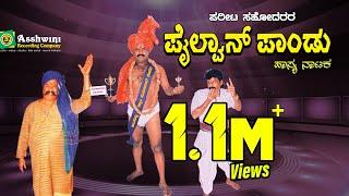 Pailwan Pandu Comedy Drama by : Phareeth Brothers || Ashwini Recording Company