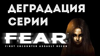 Деградация Серии F.E.A.R. (Ретроспектива серии)