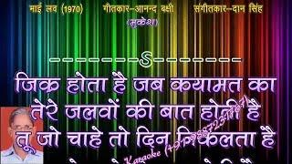 Zikra Hota Hai Jab Qayamat Ka (3 Stanzas) Revised Demo Karaoke With Hindi Lyrics (By Prakash Jain)