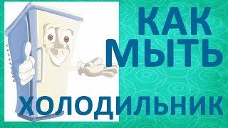 Как мыть холодильник. Как разморозить и избавиться от запаха в холодильнике(, 2014-12-03T14:19:27.000Z)