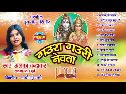 GAURA GAURI NEVTA - गउरा गउरी नेवता -  Alka Chandrakar - Chhattisgarhi Folk Songs - Audio Jukebox