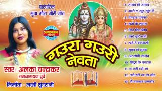 GAURA GAURI NEVTA - गउरा गउरी नेवता -  Alka Chandrakar - Chhattisgarhi Folk Songs - Audio Jukebox