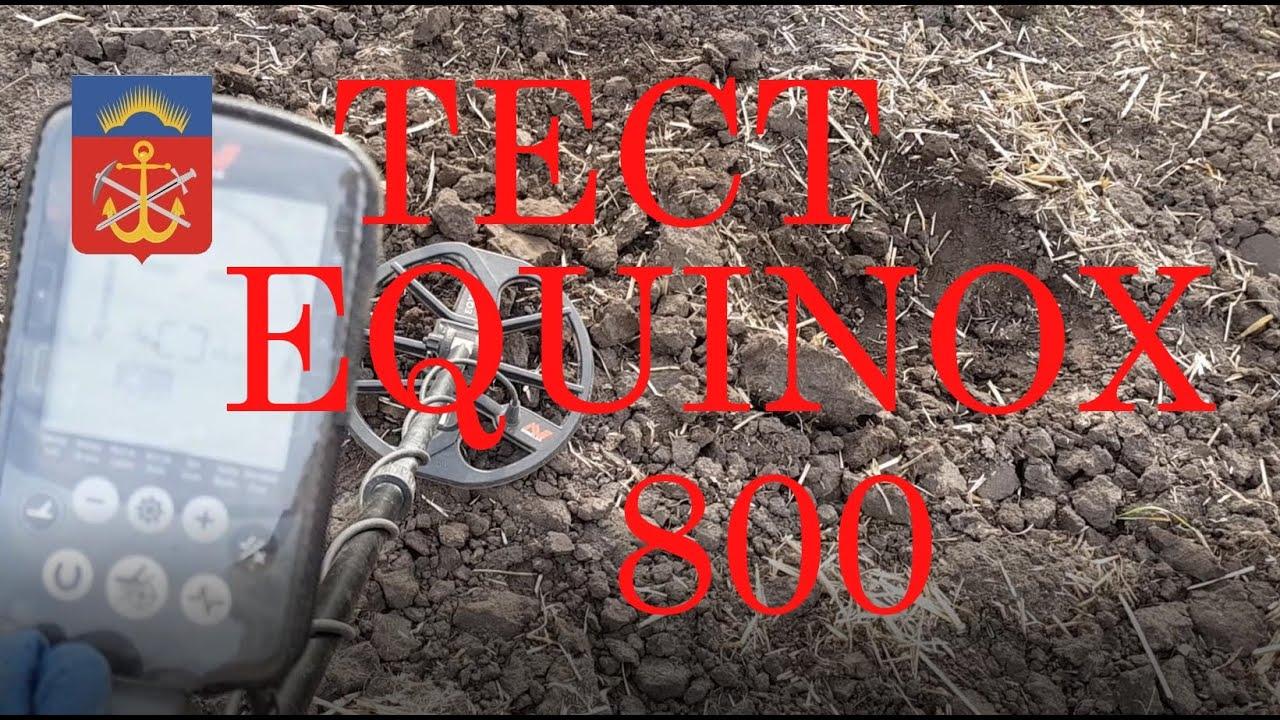 Тест EQUINOX 800 и сразу удача!