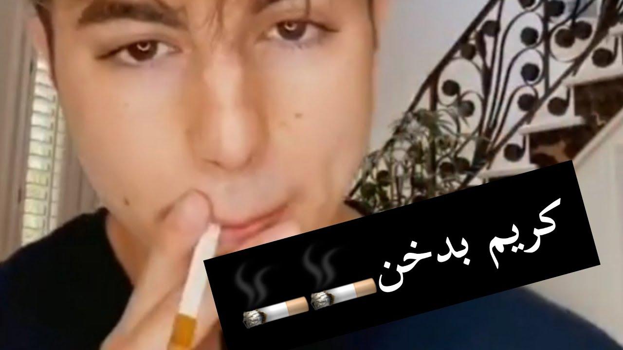 كريم بدخن!! 🚬🚬