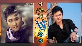 龍虎交鬥-雲飛 Vs 呼斯楞.金曲精選集 - Awesome Collection of Yun Fei & Hu Si Leng