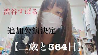 渋谷すばるLIVEツアーの大阪追加公演が決まりました。 タイトルは『二歳と364日』です。 アーティスト渋谷すばるとしてステージに立つ彼の姿を...