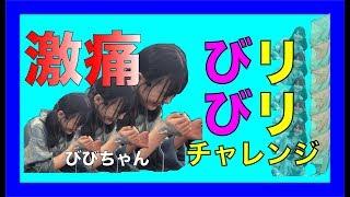 【びびちゃん】激痛ビリビリ開封チャレンジ!! / HKT48[公式]