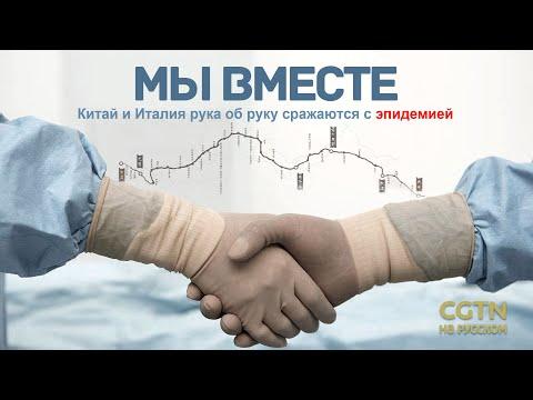 Китай и Италия вместе сражаются с эпидемией COVID-19