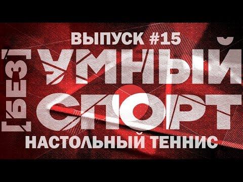 """""""[без]УМНЫЙ спорт"""". Выпуск 15. Настольный теннис"""