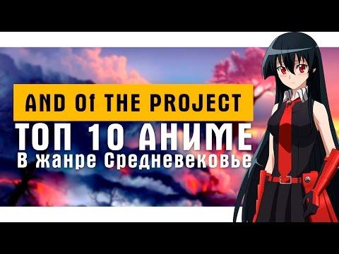 Топ 10 аниме ▐ В Жанре Средневековье [And Of The Project]