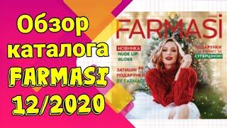 Обзор каталога ФАРМАСИ за ДЕКАБРЬ 12 2020