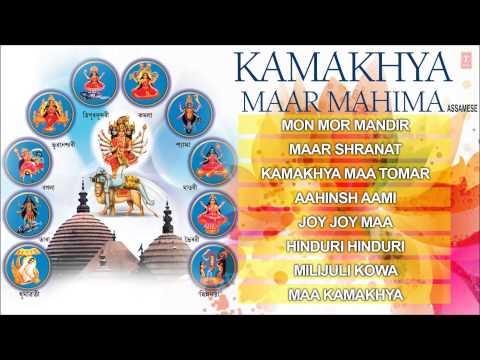 Kamakhya Maar Mahima Assamese Devi Kamakhya Bhajans I Full Audio Songs Juke Box
