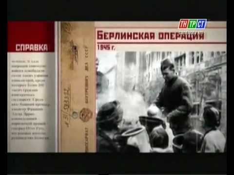 Hồ sơ mật- Trận đánh chiếm Berlin (Phần 2..).flv