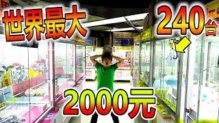 2000元能夾到幾個娃娃!?在世界第一大的夾娃娃店打PK戰!
