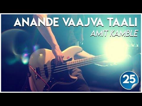 20150829 - KSM - Songs - Anande Vaajva Taali - Bro  Amit Kamble