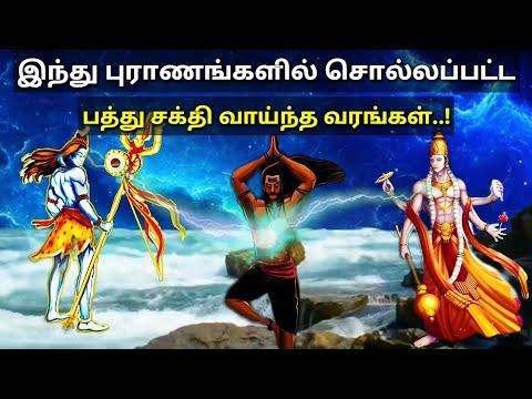 இந்து புராணங்களில் சொல்லப்பட்ட பத்து சக்தி வாய்ந்த வரங்கள் l top 10 boons in hindu epic l Mk tamil
