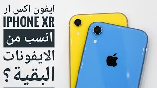 ايفون اكس ار iphone XR انسب من البقية!!ليش؟