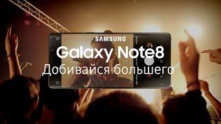 Samsung Galaxy Note8 | Добивайся большего