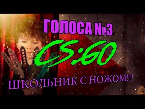 Голоса №3 - ШКОЛЬНИК С НОЖОМ [CS:GO]