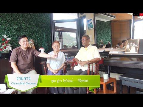 รายการ chiangmai diocese ครอบครัว EP 3 ตอนที่ 16
