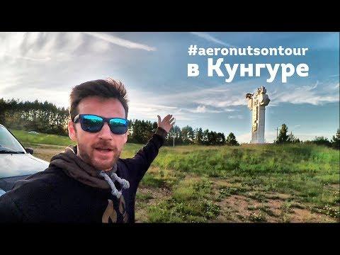 #aeronuts в Кунгуре